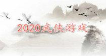 2020武侠游戏