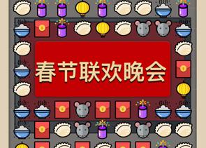春节消消乐游戏说明