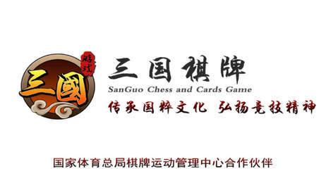 三国棋牌游戏