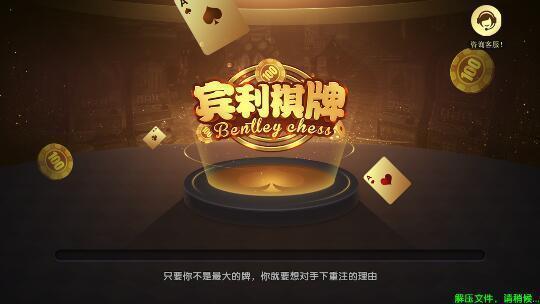 宾利棋牌娱乐app