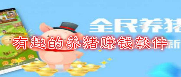 有趣的虚拟养猪赚钱软件