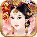 熹妃传 v3.0.9