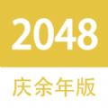 2048庆余年版