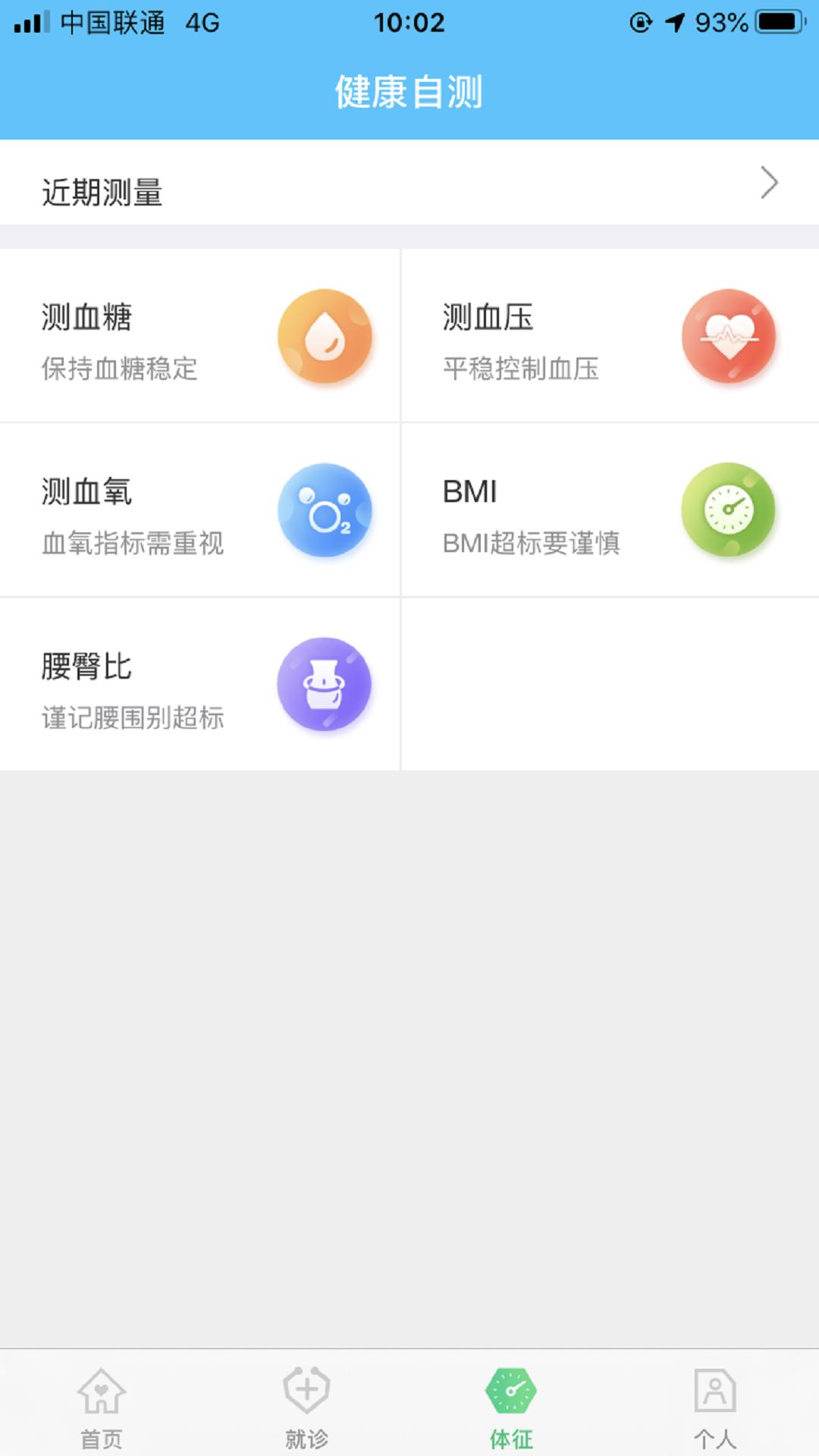 健康南通APP下载-健康南通手机版下载