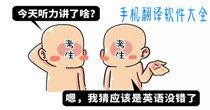 手机翻译软件大全