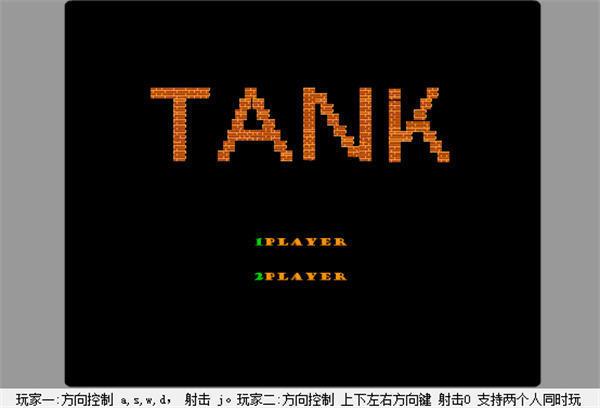 FC坦克大战单机版