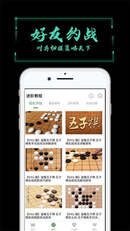五子棋教学软件下载-五子棋教学APP下载