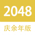 2048庆余年版iOS版
