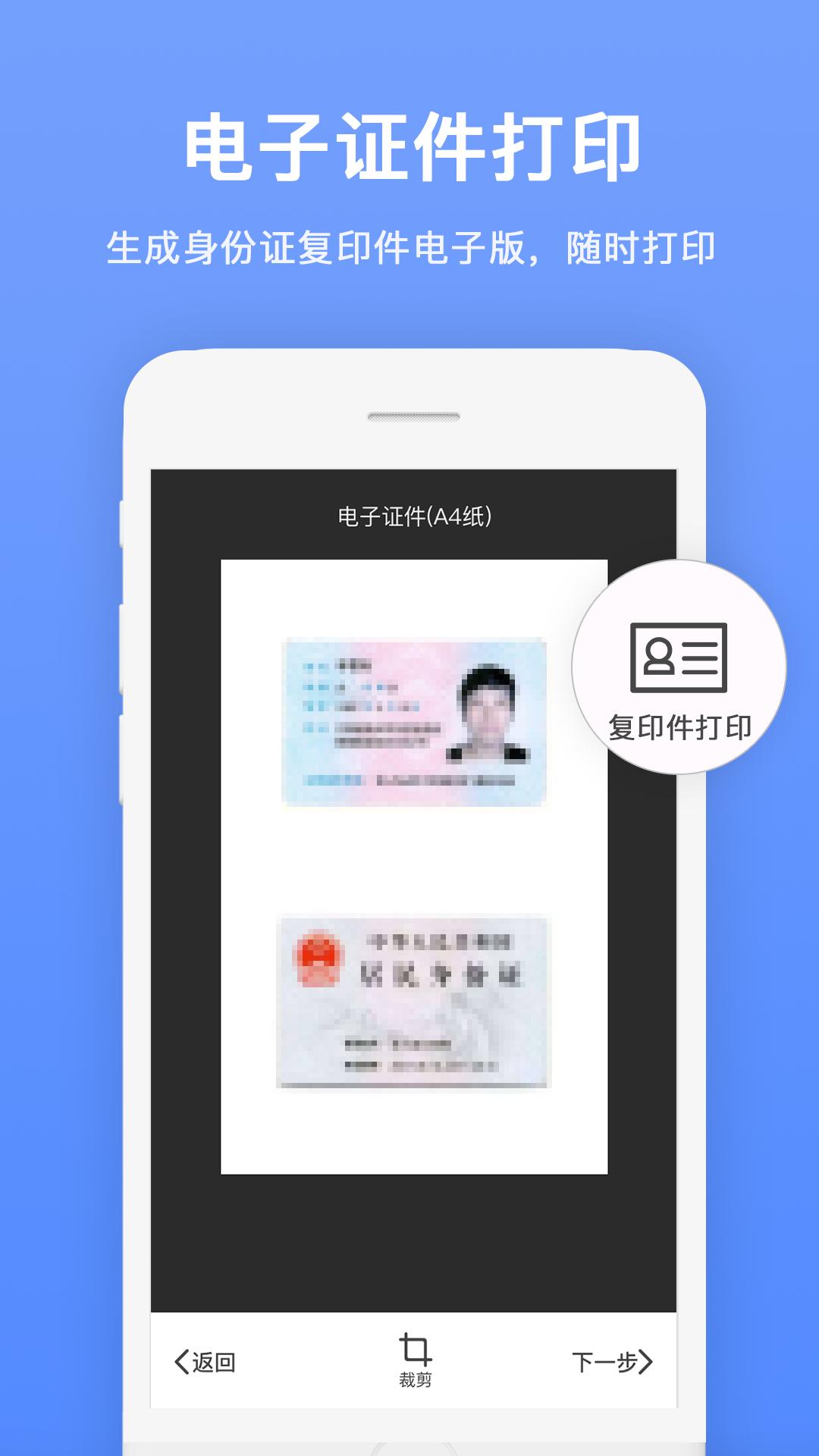 文字识别扫描王下载-文字识别扫描王app下载