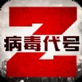 病毒代號Z