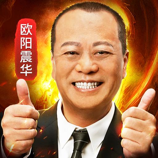 37王城英雄欧阳震华版