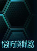 塔防模拟器 PC版