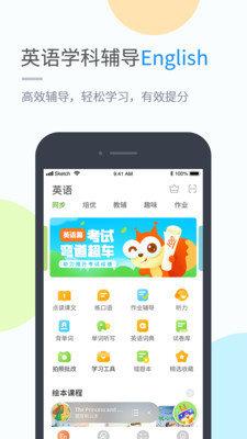 貝偲特教育app截圖