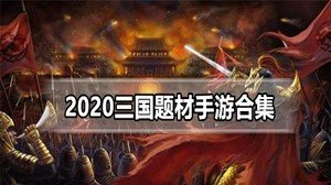 2020值得玩的三国题材的手机游戏推荐