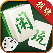 闲玩棋牌app