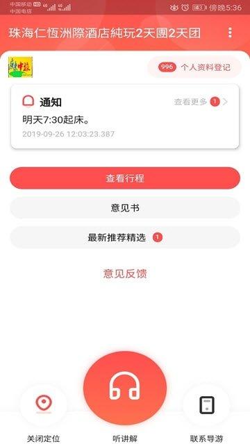 侣兔app下载-侣兔安卓版下载