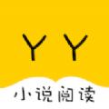 YY小说阅读