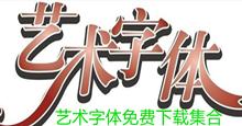 艺术字体免费下载集合
