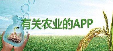 农业百科app