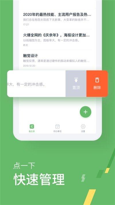 小计划备忘录app下载-小计划备忘录手机版下载