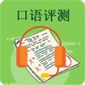 中小学英语评测