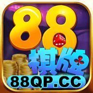 88棋牌免費版