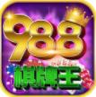 988棋牌王游戏