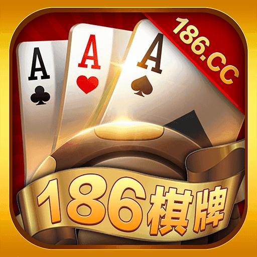 186棋牌手机版