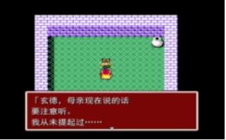 三国英雄传2中文版
