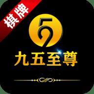 九五至尊棋牌app
