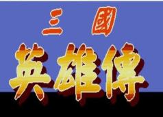三国英雄传2全boss版