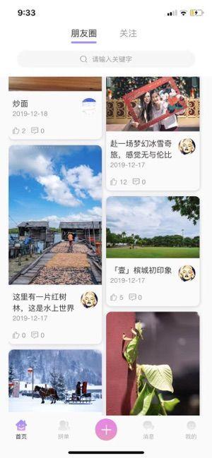千尋日記app截圖