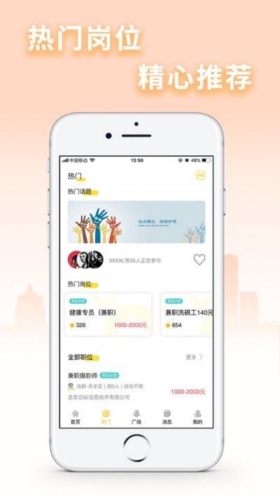 黃果兼職app截圖