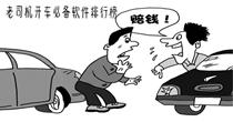 老司机开车必备软件排行榜