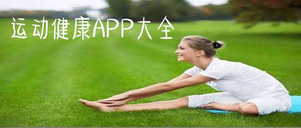 运动健康APP大全