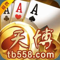 天博棋牌app