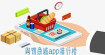 购物商城app排行榜