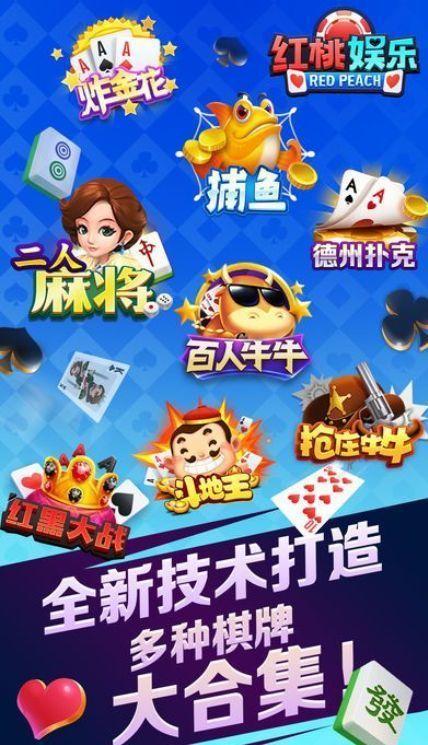 红桃娱乐app