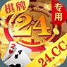 24棋牌游戏app