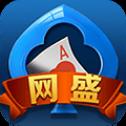 网盛棋牌app