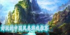 好玩的中国风类游戏推荐