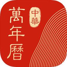中华万年历iOS版