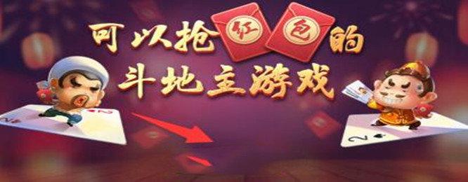 玩三局就可以开红包的斗地主