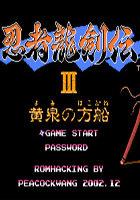 忍者龙剑坛3