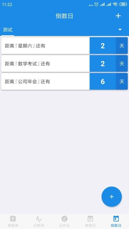 学习神器app下载-学习神器手机版下载