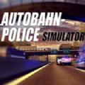 警察叔叔模擬器