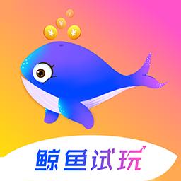 鯨魚試玩賺錢