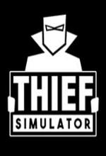 小偷模拟器中文破解版