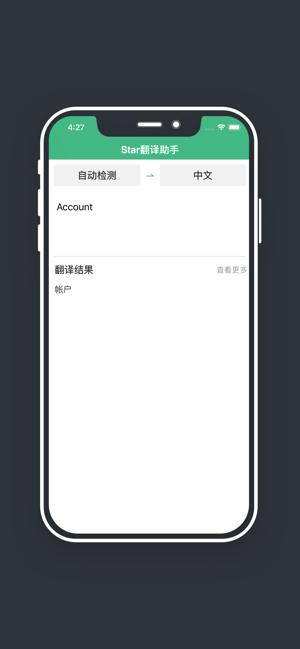 ABC翻译助手app截图