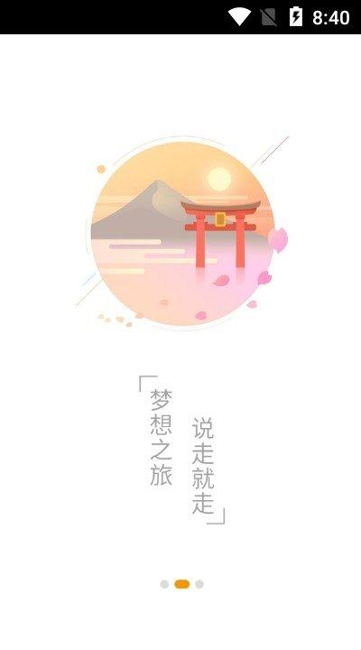 非豆旅行app下载-非豆旅行最新版下载